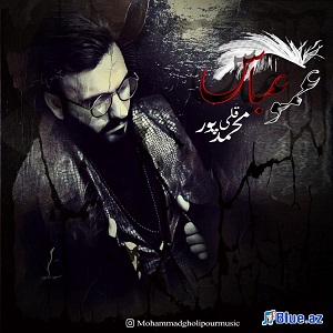 دانلود آهنگ جدید محمد قلیپور به نام عمو عباس