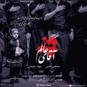 دانلود آهنگ جدید مصطفی ملایی و جواد سلیمانی به نام آقای عالم