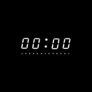 دانلود آهنگ جدید شهاب صادقی به نام ساعت صفر 00:00