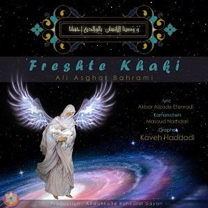 دانلود آهنگ جدید علی اصغر بهرامی به نام فرشته زمینی