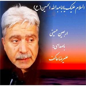 دانلود مداحی جدید علیرضا عاکف به نام اربعین حسینی