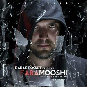 دانلود موزیک ویدیو جدید بابک راکت به نام فراموشی