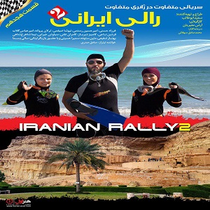 دانلود قسمت هجدهم سریال رالی ایرانی ۲