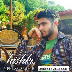دانلود آهنگ جدید محراب صادقی به نام هیشکی