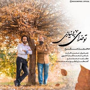 دانلود آهنگ جديد محمد مفرد و محمد افشار به نام تو خدای بی نیازی