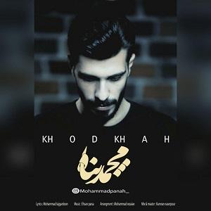 دانلود آهنگ جدید محمد پناه به نام خودخواه