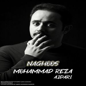دانلود آهنگ جدید محمدرضا اژدری به نام ناقوس