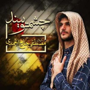 دانلود نوحه جدید مصطفی حاج احمدی به نام چشمتو ببند