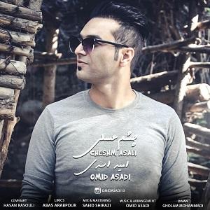 دانلود آهنگ جديد امید اسدی به نام چشم عسلی