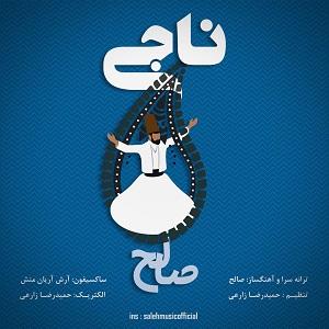 دانلود آهنگ جدید صالح به نام ناجی