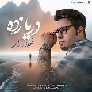 دانلود آهنگ جدید شهروز ساسانی به نام دریازده