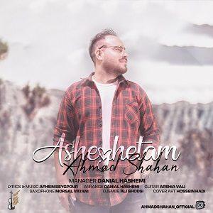 دانلود آهنگ جدید احمد شاهان به نام عاشقتم