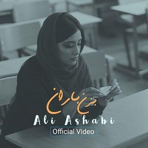 دانلود موزیک ویدیو جدید علی اصحابی به نام بزن باران