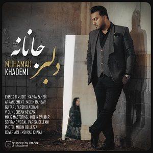 دانلود آهنگ جدید محمد خادمی به نام دلبر جانانه