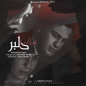 دانلود آهنگ جدید محمد نامی به نام دلبر