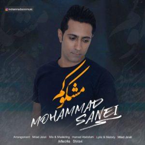 دانلود آهنگ جديد محمد صانعی به نام مشکوکم