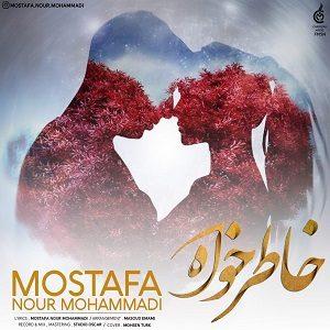 دانلود آهنگ جدید مصطفی نور محمدی به نام خاطرخواه