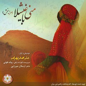 دانلود آهنگ جدید علی اصغر بهرامی به نام منی باغیشلا(مرا ببخش)