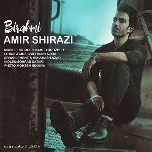 دانلود آهنگ جدید امیر شیرازی به نام بیرحمی