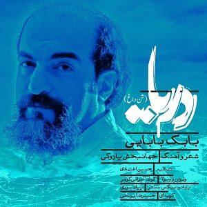 دانلود آهنگ جديد بابک بابایی به نام دریا