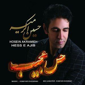 دانلود آهنگ جدید حسین اکرمیه به حس عجیب