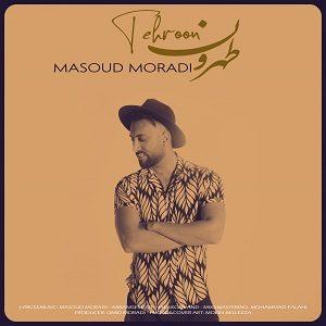 دانلود آهنگ جدید مسعود مرادی به نام طهرون