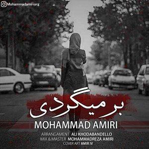 دانلود آهنگ جدید محمد امیری به نام برمیگردی