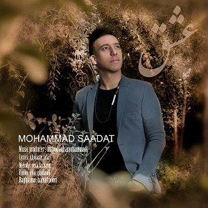 دانلود آهنگ جدید محمد سعادت به نام عشق