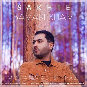 دانلود آهنگ جدید محمد شیرازی به نام سخته باورشم