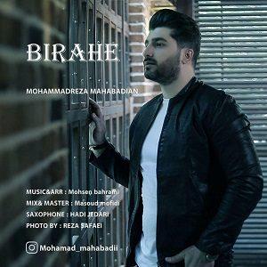 دانلود آهنگ جدید محمدرضا مهابادیان به نام بیراهه