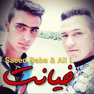 دانلود آهنگ سعید بابا و سعید ال به نام خیانت