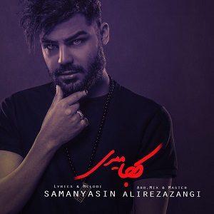 دانلود آهنگ جدید سامان یاسین به نام کجا میری