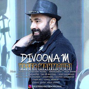 دانلود آهنگ جدید یاسر محمودی به نام دیونم