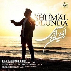 دانلود آهنگ جدید افشین آذری بنام شُمال یولندا