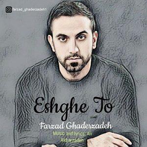 دانلود آهنگ جدید فرزاد قادرزاده به نام عشق تو