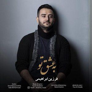دانلود آهنگ جدید فرزین ابراهیمی به نام به عشق تو