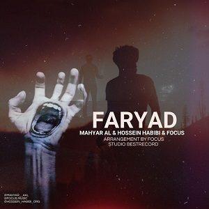 دانلود آهنگ جدید محیار آل حسین حبیبی و فکوس به نام فریاد
