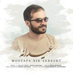 دانلود آهنگ جديد مصطفی نیک سرشت به نام عیدانه