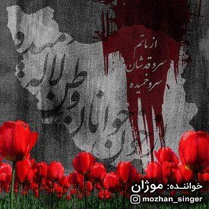 دانلود آهنگ جديد موژان به نام وطن