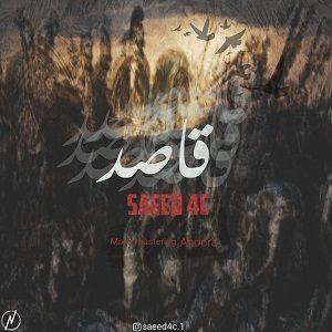 دانلود آهنگ جدید Saeed4c سعید فورسی به نام قاصد