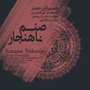دانلود آلبوم علی قمصری به نام صنم ناهنجار