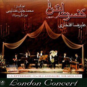 دانلود آلبوم جدید اجرای زنده علیرضا افتخاری به نام ای میهنم