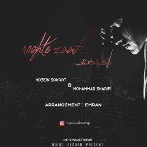 دانلود آهنگ جدید حسین سکوت و محمد شریفی به نام نقطه ضعف