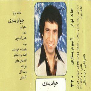 دانلود آهنگ قدیمی و زیبای جواد یساری به نام محراب