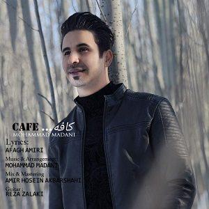 دانلود آهنگ جدید محمد مدنی به نام کافه
