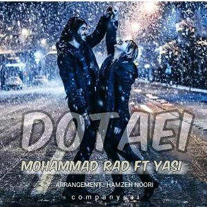 دانلود آهنگ جدید محمد راد به نام دوتایی