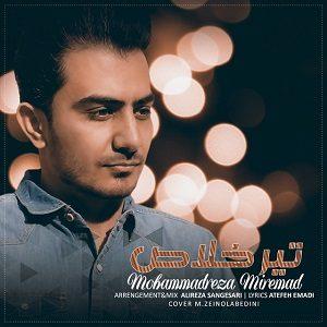 دانلود آهنگ جدید محمدرضا میرعماد به نام تیر خلاص