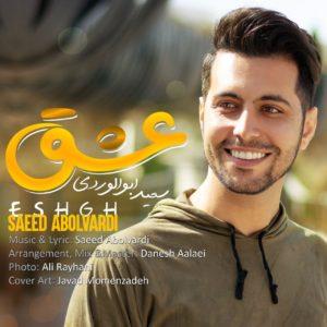 دانلود آهنگ جدید سعید ابوالوردی به نام عشق