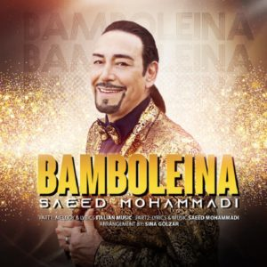 دانلود آهنگ جدید سعید محمدی به نام بامبولینا