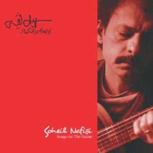آلبوم سهیل نفیسی به نام آوازهایی برای گیتار